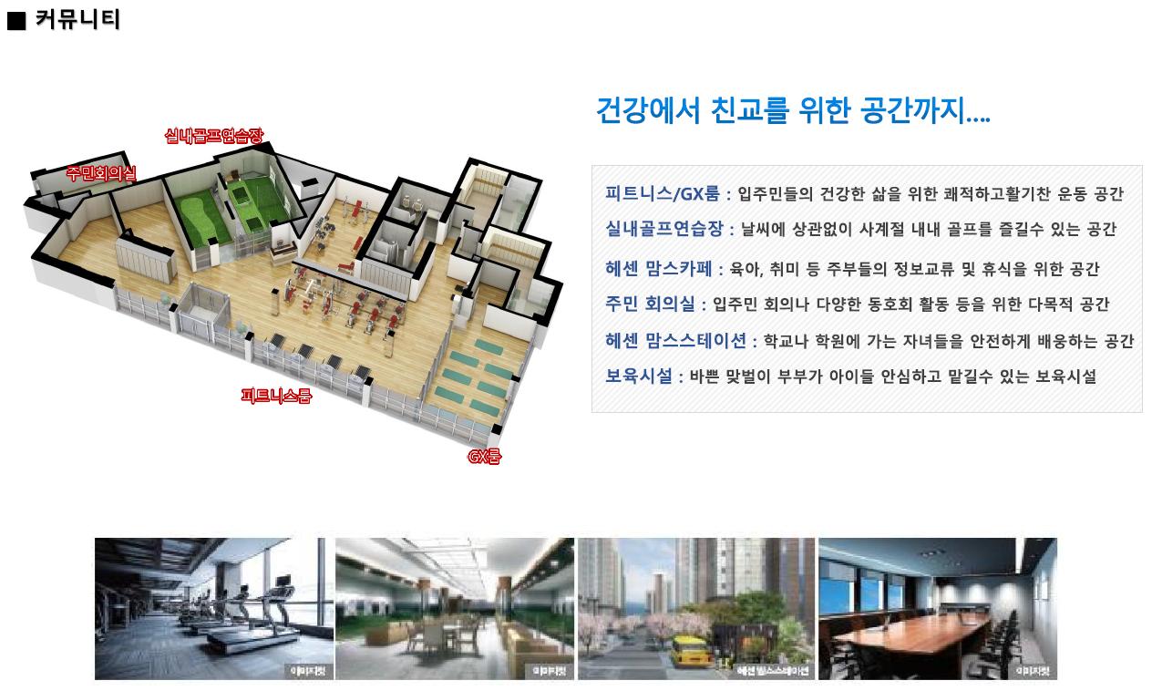 김포 센트럴 헤센 커뮤니티