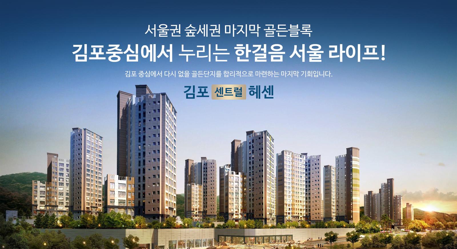 김포 센트럴 헤센 메인1