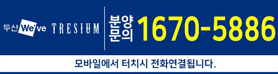 문의:1670-5886