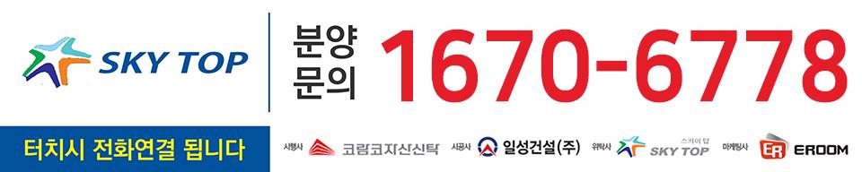 문의번호:1670-6778