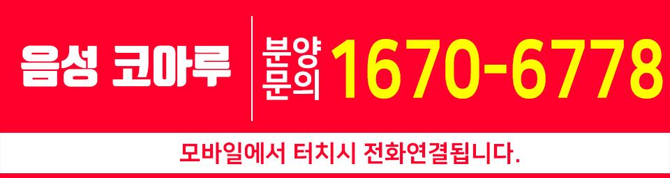 문의번호: 1670-6778