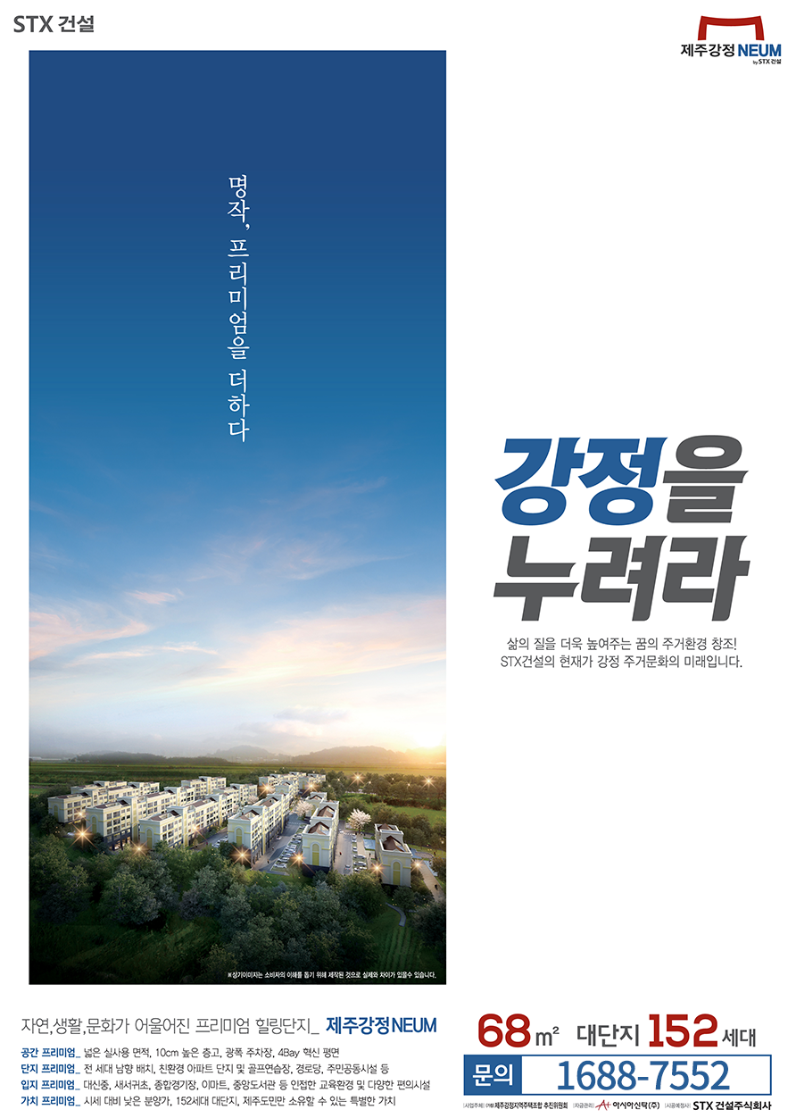 제주강정 NEUM2