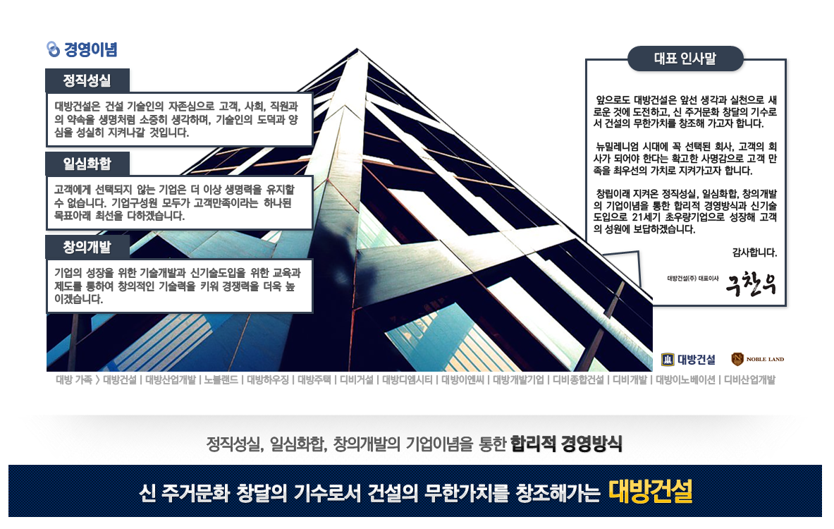 시공사2 | 검단신도시 대방노블랜드