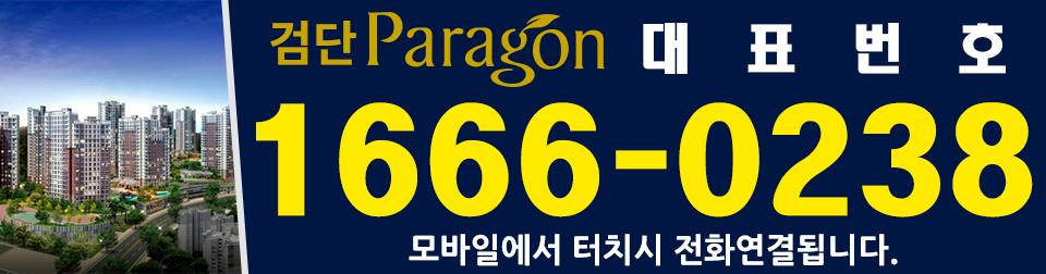 검단 파라곤 | 대표번호
